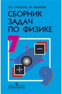Лукашик Сборник задач по физике 7-9 кл.