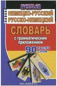 90 000 слов Немецко-русский Русско-немецкий словарь/Несслер (СТАНДАРТ)