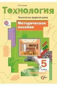 Технология. Технологии ведения дома. 5 класс. Методическое пособие. ФГОС