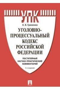 Уголовно-процессуальный кодекс Российской Федерации. Постатейный научно-практический комментарий