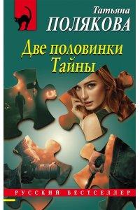 Полякова Т.В. Две половинки Тайны (pocket)