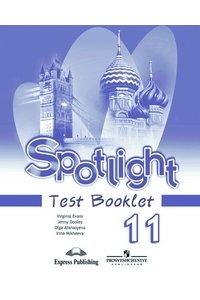 spotlight test booklet Английский язык класс  spotlight 11 test booklet Английский язык 11 класс Контрольные задания