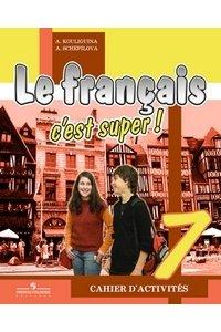 Le francais 7: Cahier d'activites / Французский язык. 7 класс. Рабочая тетрадь