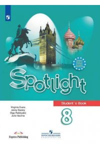 Английский язык. 8 класс. Учебник. ФГОС
