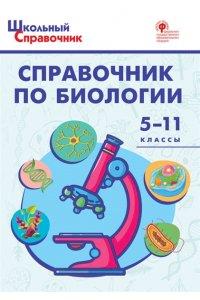 Справочник по биологии 5-11 классы. ФГОС