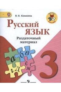 Русский язык. Раздаточный материал. Пособие для учащихся 3 класса