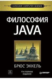 Философия Java 4-е изд