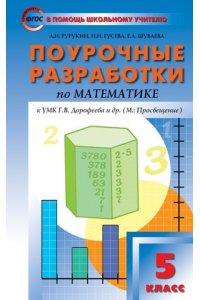 ПШУ5 кл. Математика к УМК Дорофеева. ФГОС