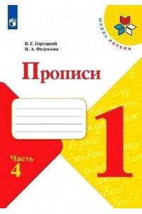 Прописи1 класс. В 4-х частях. Часть 4