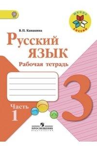 Русский язык. Рабочая тетрадь. 3 класс. В 2-х частях. Часть 1