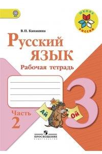 Русский язык. Рабочая тетрадь. 3 класс. В 2-х частях. Часть 2