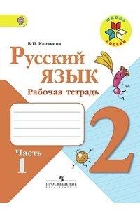 Русский язык. Рабочая тетрадь. 2 класс. В 2-х частях. Часть 1. ФГОС