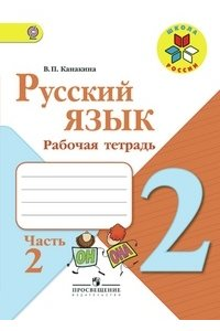 Русский язык. Рабочая тетрадь. 2 класс. В 2-х частях. Часть 2. ФГОС