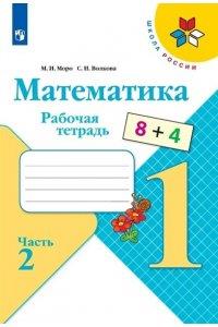 Математика. Рабочая тетрадь. 1 класс. Часть 2. ФГОС