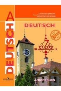 Немецкий язык. Рабочая тетрадь. 7 класс