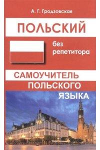 Польский без репетитора