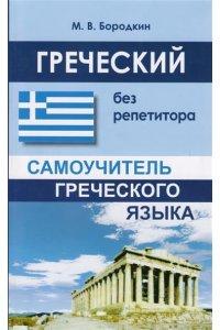 Греческий без репетитора