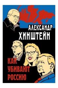 Как убивают Россию.