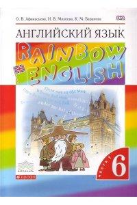 Английский язык. Учебник. 6 класс. Часть 1. ФГОС