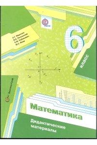 Математика. Дидактические материалы. 6 класс. ФГОС