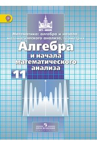 Алгебра и начала анализа: учебник для 11 класса общеобразовательных учреждений ФГОС