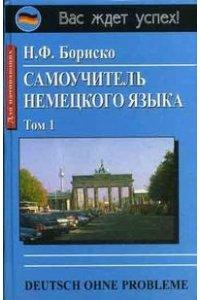 (2571-1 М) Самоучитель немецкого языка т.1