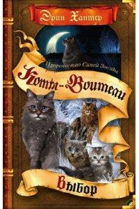 Коты-воители. Пророчество Синей Звезды. Выбор
