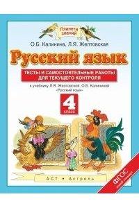 Русский язык. 4 класс. Тесты и самостоятельные работы для текущего контроля.