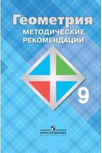 Геометрия. Методические рекомендации. 9 класс.