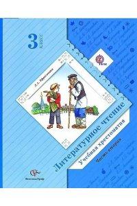 Литературное чтение. Хрестоматия. 3 класс. В 2-х частях. Часть 2 РУ