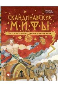 Наполи Д. Скандинавские мифы. Истории о богах, людях и великанах