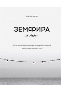 Жаркова О.С. Земфира и мы. 20 лет в стремлении разгадать самый обсуждаемый феномен российского рока