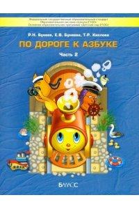По дороге к Азбуке. Часть 2. Пособие для детей 4-5 лет