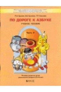 По дороге к Азбуке. Пособие для дошкольников в 4-х частях. Часть 3 (5-6 лет)