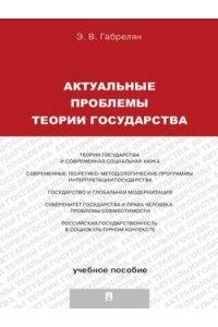 Актуальные проблемы теории государства.Уч.пос.-М.:Проспект,2019.