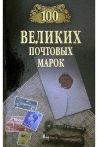 Обухов Е.А. 100 великих почтовых марок(12+)