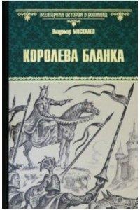 Москалев В.В. ВИР(нов) Королева Бланка(12+)