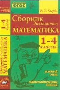 Голубь В.Т. Сборник диктантов МАТЕМАТИКА 1-4 классы устный счёт математические знания