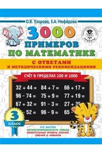 3000 примеров по математике. Счет в пределах 100 и 1000. С ответами и методическими рекомендациями. 3 класс