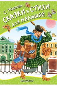 Маршак С.Я. Сказки и стихи для малышей