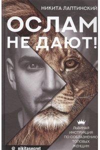 Лаптинский Н.А. Ослам не дают! Львиная инструкция по соблазнению топовых женщин