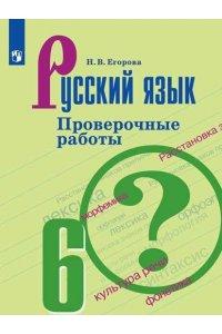 Русский язык. Проверочные работы. 6 класс