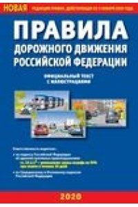 ПДД РФ с иллюстрациями (020120)