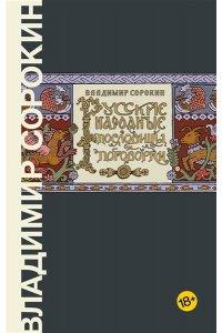 Сорокин В.Г. Русские народные пословицы и поговорки