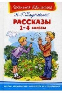 Паустовский К. Рассказы. 1-4 классы