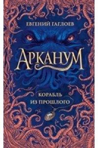 Гаглоев Е. Арканум. 1. Корабль из прошлого