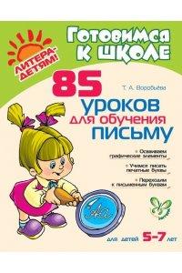 85 уроков для обучения письму. 5-7 лет