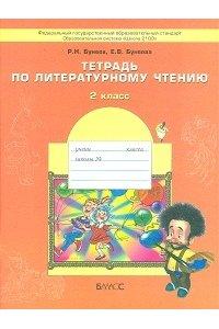 Тетрадь по литературному чтению. 2 класс. ФГОС