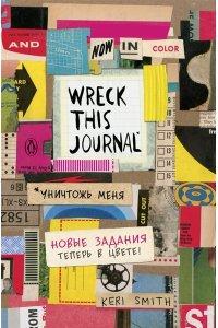 Уничтожь меня! Легендарный блокнот с новыми заданиями теперь в цвете (англ.назв. Wreck this journal)