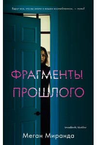 trendbooks. #trendbooks thriller. Фрагменты прошлого/Меган М.